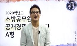 2020 소방공무원 시험 - 소방한국사 곽주현 선생님 해설강의 (A책형)